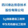 四川准达信息技术股份有限公司
