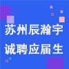 苏州市辰瀚宇信息咨询有限公司