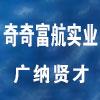 河南省奇奇富航实业有限公司