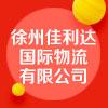 徐州佳利达国际物流有限公司