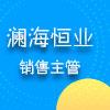 安徽澜海恒业信息科技有限公司