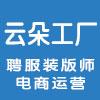 郑州云朵产品设计有限公司