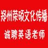 郑州荣硕文化传播有限公司
