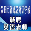 荥阳市新概念外语学校
