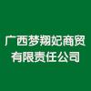 广西梦翔妃商贸有限责任公司