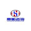 南京惠衡咨询服务有限公司