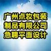 广州点妆包装制品有限公司