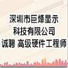 深圳市巨烽显示科技有限公司