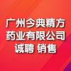广州今典精方药业有限公司