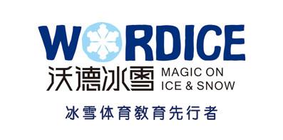 太原沃德冰雪体育文化有限公司