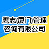 鹰志(厦门)管理咨询有限公司