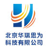 北京华瑞思为科技有限公司