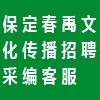 保定春禹文化傳播有限公司