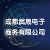 成都武晟电子商务有限公司