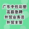 广东中包彩塑实业有限公司