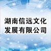 湖南信远文化发展有限公司