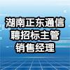 湖南正东通信技术工程有限公司