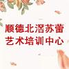 顺德北滘苏蕾艺术培训中心