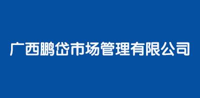廣西鵬岱市場管理有限
