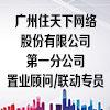 广州住天下网络股份有限公司第一分公司