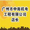 广州市中南机电工程有限公司