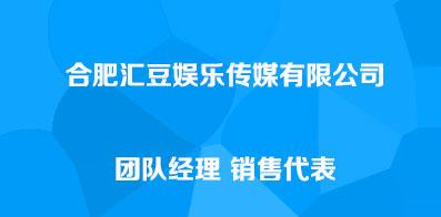 合肥汇豆娱乐传媒有限公司