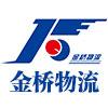 金桥国际物流(大连)有限公司