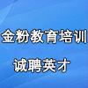 安徽金粉教育培訓有限