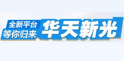 济南华天新光商贸有限公司