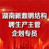 湖南新鼎钢结构制造有限公司