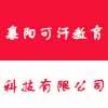 襄阳可汗教育科技有限公司