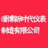 淄博新時代儀表製造有限