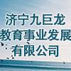 济宁九巨龙教育事业发展有限公司