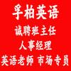郑州市金水区孚柏英语培训班