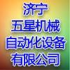 济宁五星机械自动化设备有限公司