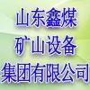 山东鑫煤矿山设备集团有限公司