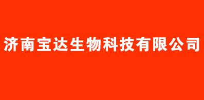 济南宝达生物科技有限公司