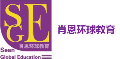 珠海市肖恩教育咨询有限公司