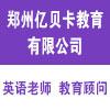 郑州亿贝卡教育信息咨询有限公司