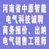 河南省中原智能电气科?#21152;?#38480;公司