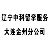 辽宁中科留学服务有限公司大连金州分公司