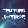 广东汇瓴信息技术有限公司