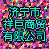 济宁市祥巨商贸有限公司