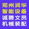 郑州润华智能设备有限公司