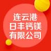 连云港日丰钙镁有限公司