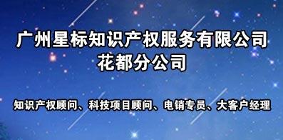 广州星标知识产权服务有限公司花都分公司