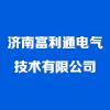 济南富利通电气技术有限公司