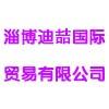 淄博迪喆国际贸易有限公司