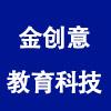 江苏金创意教育科技有限公司
