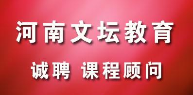 河南文坛教育科?#21152;?#38480;公司